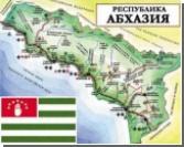 Абхазия обвинила Грузию в терроризме