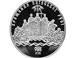 Нацбанк Украины выставит на аукцион в Сумах серебряные памятные монеты весом в 0/5 и 1 кг