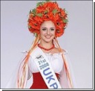 "Украинская студентка стала ""Мисс Европа и Африка"""