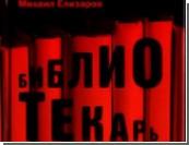 Михаил Елизаров: «Русский писатель – иностранец в России…» / Премию «Русский Букер» получил роман Михаила Елизарова «Библиотекарь»