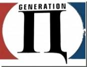 «П» находит свое «Ц» / Киноожидание 2009 года: фильм «Generation П»