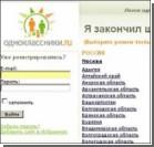 """""""Одноклассники"""" превратились в рассадник вирусов"""
