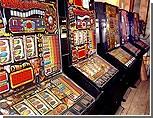 Власти Львова решили обнародовать имена владельцев салонов игровых автоматов