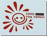 """В Приднестровье выбрали лучший логотип """"Года семьи 2009"""""""