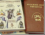 В Харькове презентовали первый российский учебник для русских школ Украины