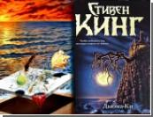 Фантомная боль / На русском языке вышел новый роман Стивена Кинга «Дьюма-Ки»
