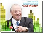 """Новогодний музыкальный Спецпроект """"Нового Региона"""" - """"Хаус кризиса"""" (АУДИО)"""