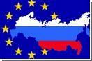 ЕС возобновил переговоры с РФ