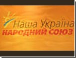 """""""Нашеукраинцев"""", подписавших коалиционное соглашение, исключили из политсовета НСНУ"""