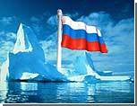 """Арктика может стать энергетическим донором XXI века или вызвать """"дипломатическую войну"""" за шельф"""