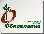 """Парламентская фракция """"Обновление"""" подвела итоги года"""