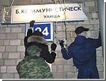 Мосгордума разрешила Медведеву и Лужкову ускоренно переименовывать улицы
