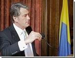 """Ющенко заявляет, что """"многое изменил в части обеспечения прав и свобод человека"""""""