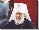 Русскую Церковь временно возглавил митрополит Калининградский Кирилл