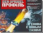 """Михаил Леонтьев возобновит выпуск журнала """"Der Spiegel Профиль"""" на Украине"""