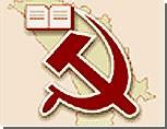 Молдавские коммунисты обещают дать жару на выборах 2009 года