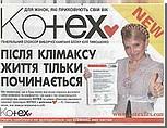 Бывший соратник Тимошенко объяснил ей связь экономического кризиса и женских прокладок