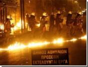 Афинские студенты закидали полицейских бутылками с зажигательной смесью