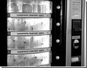 В Петербурге появились бананоавтоматы