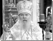 Русь потеряла Патриарха