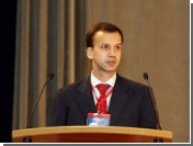 Дворкович официально признал дефицит бюджета в 2009 году