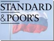 Standard & Poor's cнизило суверенный рейтинг России