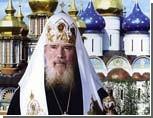 Скончался глава Русской православной церкви Алексий II