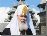Во всех храмах Челябинской области пройдут богослужения в память о Патриархе Алексии II