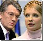 Тимошенко и Ющенко вместе отправились в Евпаторию