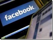 Facebook подешевел до двух миллиардов долларов