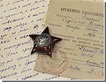 В 2010 году в Приднестровье выйдет Великая книга Памяти