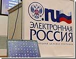 Великое электронное надувательство / Объявленное Минкомсвязи открытие портала госуслуг, стоившего почти миллиард рублей, не состоялось