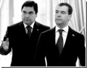Медведев раскусил Туркмению