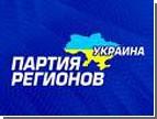 Из Партии регионов исключили трех депутатов