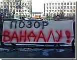 В Киеве помитинговали против сноса памятника советским воинам в Грузии