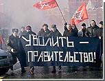 """Московские власти предлагают провести марш """"Антикапитализм-2009"""" в безлюдном месте"""