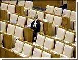 """Госдума показала недоверие к самой себе / 95% законодательных инициатив Госдумы и региональных депутатов не проходят """"парламентский отбор"""""""