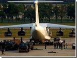 Оружие на Ил-76 перевозила новозеландская компания