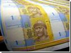Украина за год рассталась с 46 млрд. гривен
