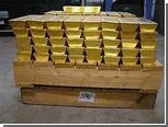 Гохран продал Центробанку золото на миллиард долларов