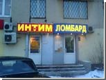 """В Москве ограбили магазин """"Интим"""""""