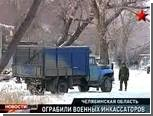 Задержаны грабители челябинских военных инкассаторов