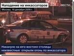 Установлен владелец похищенных у московских инкассаторов денег