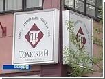 Бывшему главе Росимущества Томской области дали условный срок