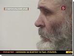 """""""Ставропольского мстителя"""" посадили на 23 года за тройное убийство"""