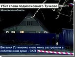 Друзья убитого мэра Тучково не поверили в виновность подозреваемого