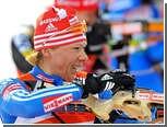 Женская сборная России выиграла эстафету на Кубке мира по биатлону