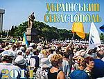 """Издан календарь """"Украинский Севастополь 2011"""""""
