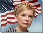 Киевские СМИ: Тимошенко от тюрьмы спасут американцы