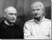 Москва ответила Западу на заявления о Ходорковском